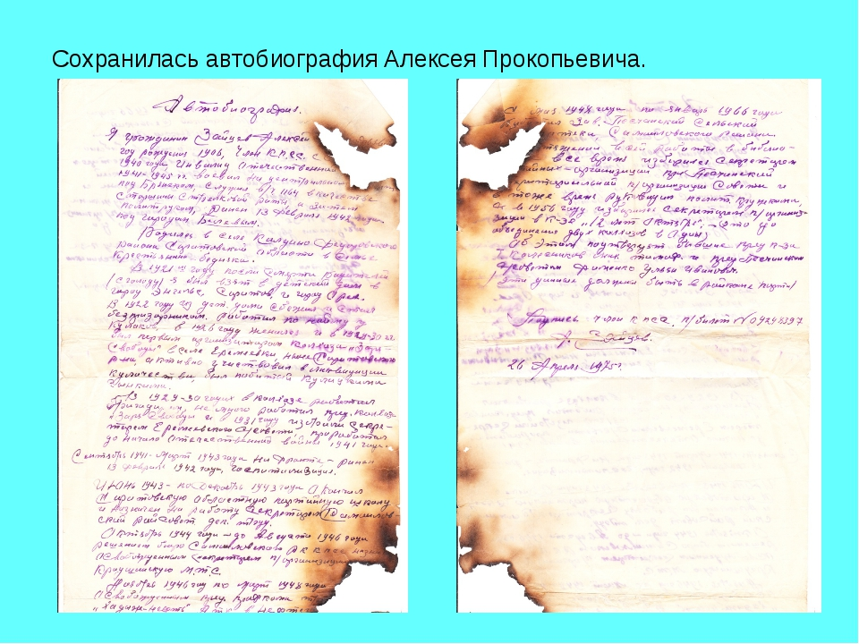 Сохранилась автобиография Алексея Прокопьевича.