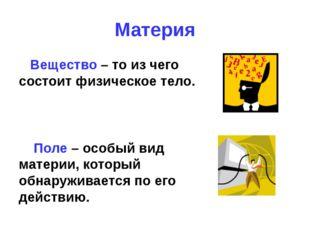 В России это слово стало известно благодаря величайшему деятелю науки – Михаи