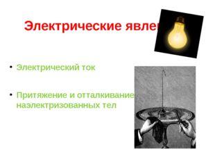 Взрывы атомных бомб Работа атомных реакторов Процессы, происходящие внутри зв
