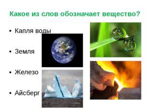 Человечество помнит имена людей посвятивших свою жизнь изучению физики.