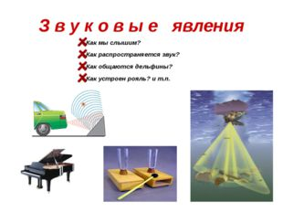 Что из перечисленного является физическим телом ? Часы Воздух Бумага Вода Авт
