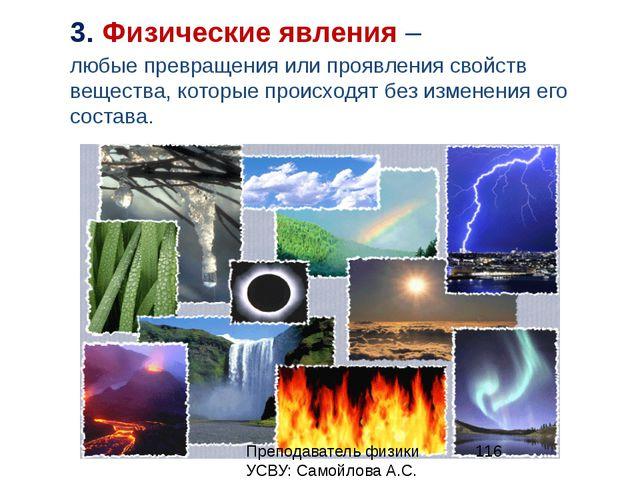 Физика (от греческого «фюзис» - природа) – наука о природе.