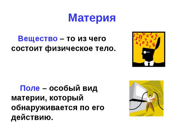 В России это слово стало известно благодаря величайшему деятелю науки – Михаи...