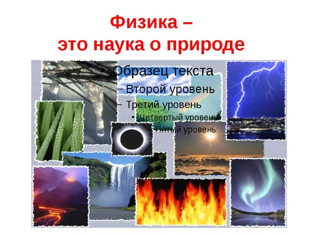 4. Электромагнитные 5. Световые 6.Атомные
