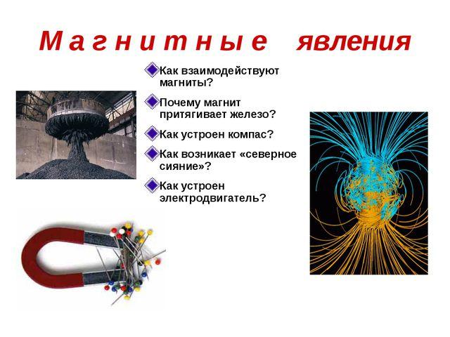 Для чего нужно изучать физику?
