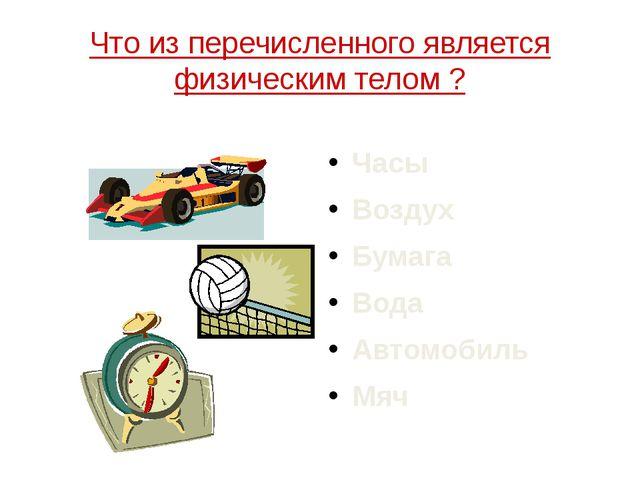 Физические явления Механические явления Электрические явления Магнитные явлен...