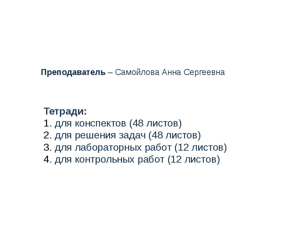 Преподаватель физики УСВУ: Самойлова А.С. 3. Физические явления – любые прев...