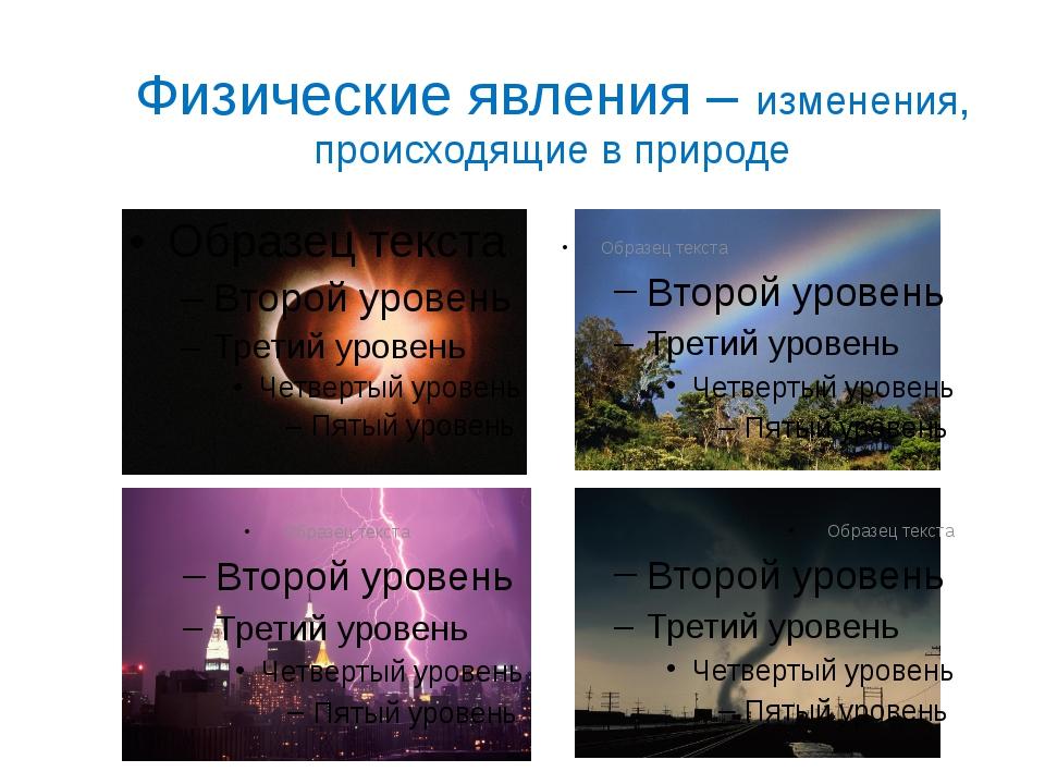 Действие магнитов на железо Влияние Земли на стрелку компаса Магнитное взаимо...
