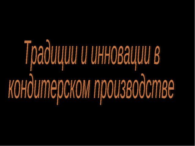Севастопольский Профессиональный торгово-кулинарный лицей Подготовила мастер...