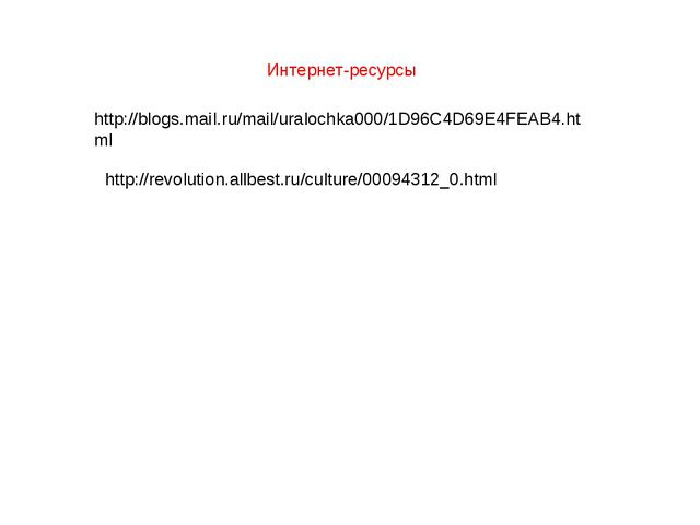 http://revolution.allbest.ru/culture/00094312_0.html http://blogs.mail.ru/mai...