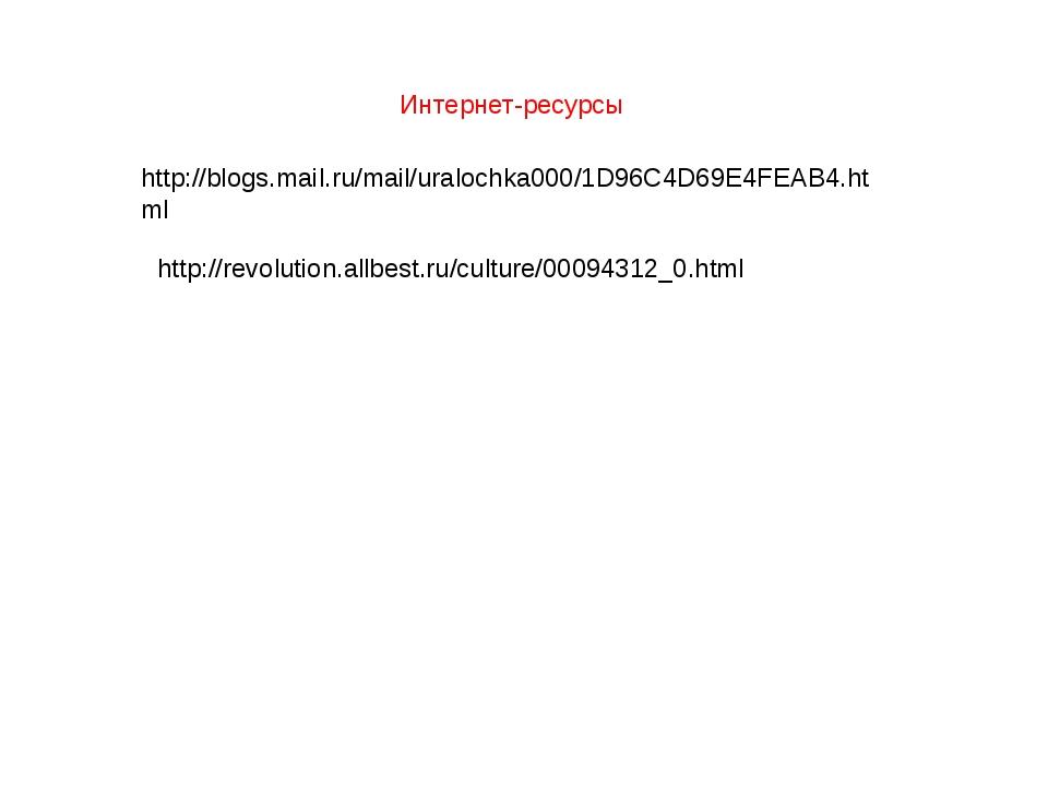 http://revolution.allbest.ru/culture/00094312_0.html http://blogs.mail.ru/mai...