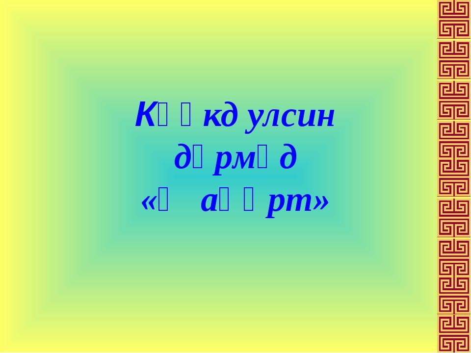Күүкд улсин дүрмүд «Җаңһрт»
