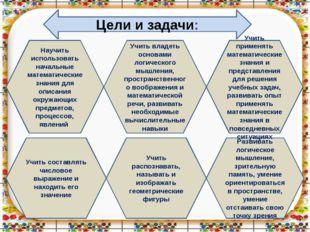 Цели и задачи: Учить составлять числовое выражение и находить его значение У