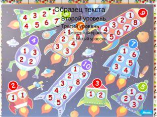 Танграм— головоломка, состоящая из семи плоских фигур, которые складывают оп