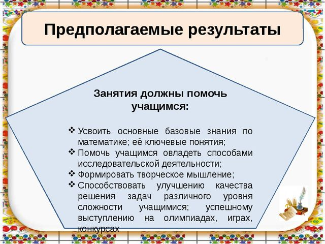 Предполагаемые результаты Занятия должны помочь учащимся: Усвоить основные б...