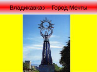 Владикавказ – Город Мечты