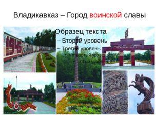 Владикавказ – Город воинской славы