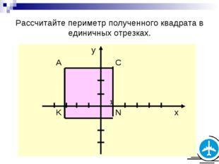 Рассчитайте периметр полученного квадрата в единичных отрезках. 1