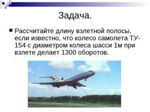 Задача. Рассчитайте длину взлетной полосы, если известно, что колесо самолета