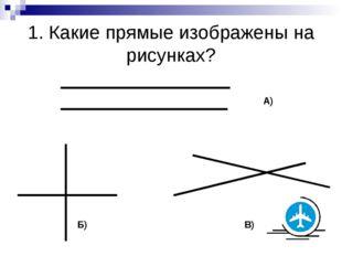 1. Какие прямые изображены на рисунках? А) Б) В)