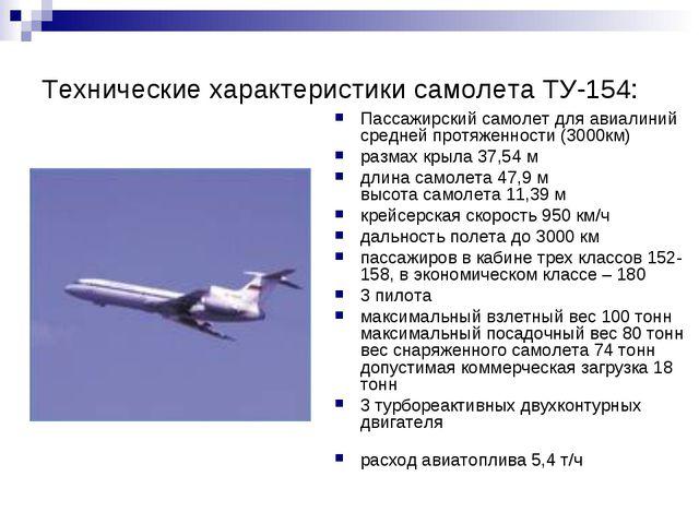 Технические характеристики самолета ТУ-154: Пассажирский самолет для авиалини...