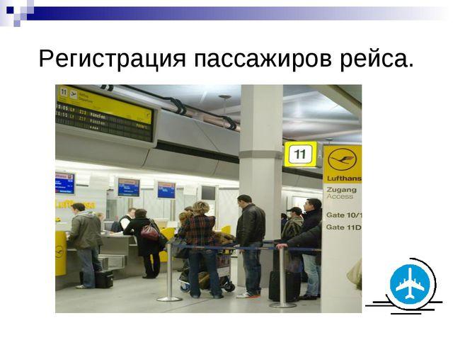 Регистрация пассажиров рейса.