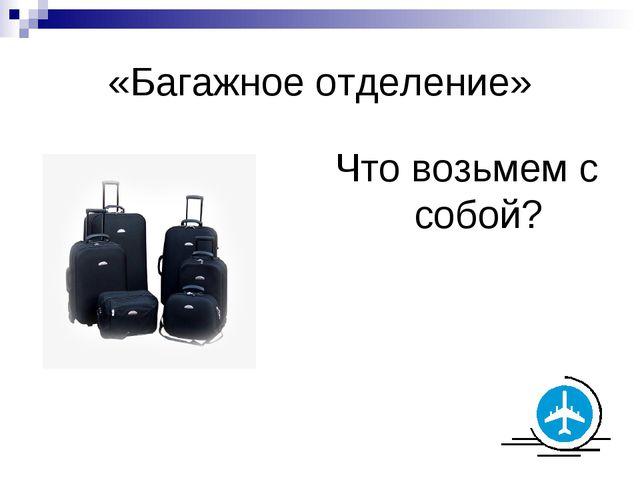 «Багажное отделение» Что возьмем с собой?