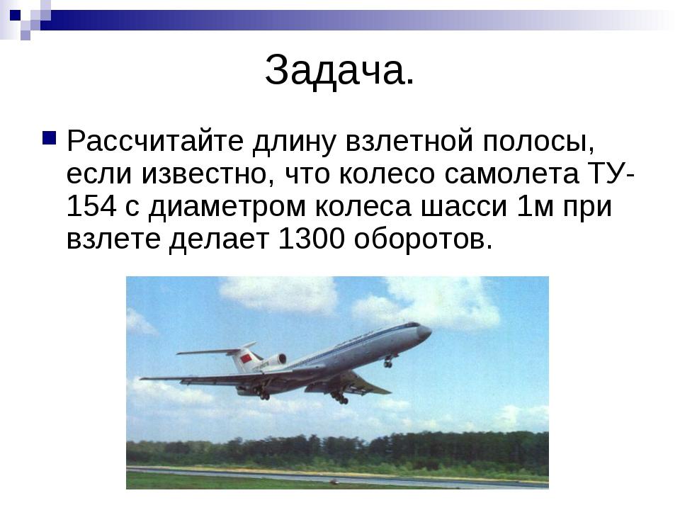 Задача. Рассчитайте длину взлетной полосы, если известно, что колесо самолета...