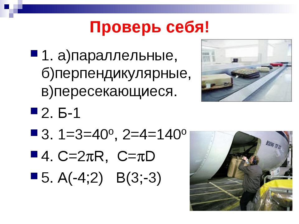 Проверь себя! 1. а)параллельные, б)перпендикулярные, в)пересекающиеся. 2. Б-1...