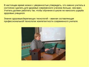 В настоящее время можно с уверенностью утверждать, что именно учитель в состо