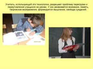 Учитель, использующий эти технологии, разрешает проблему перегрузки и переуто