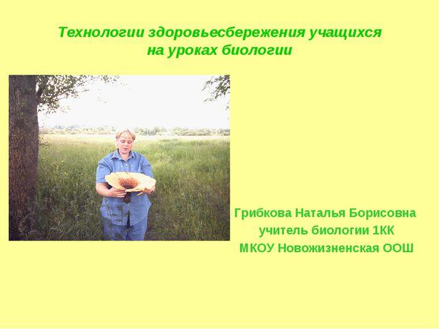 Технологии здоровьесбережения учащихся на уроках биологии Грибкова Наталья Бо...
