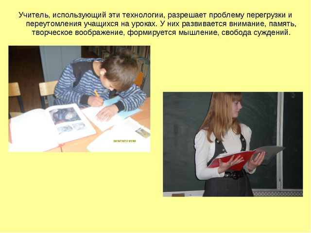 Учитель, использующий эти технологии, разрешает проблему перегрузки и переуто...