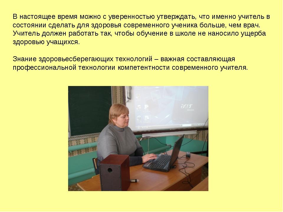 В настоящее время можно с уверенностью утверждать, что именно учитель в состо...