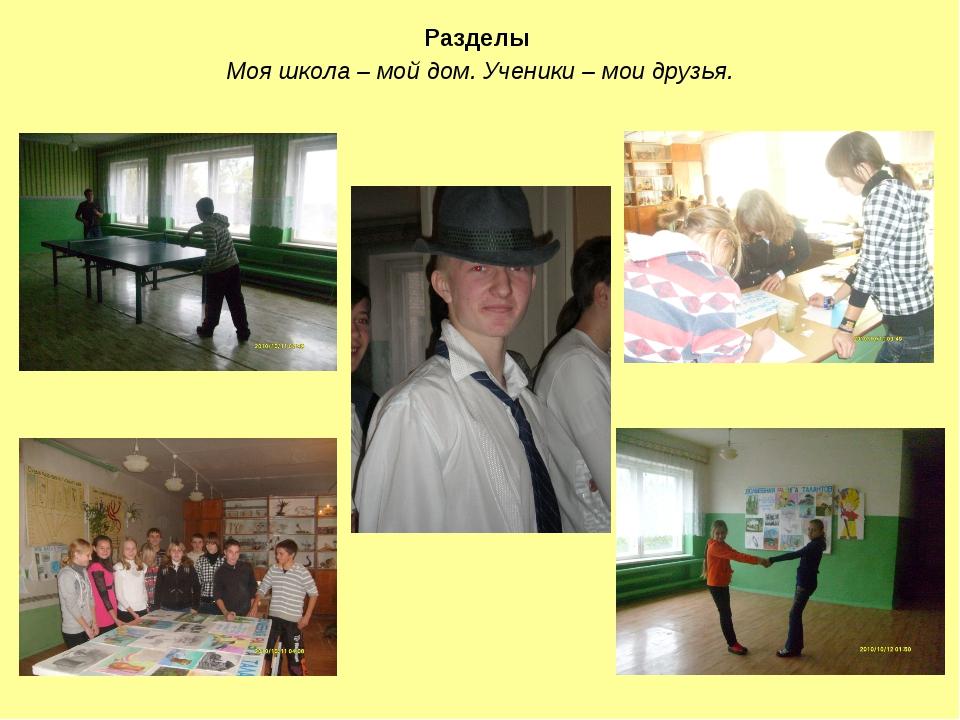 Разделы Моя школа – мой дом. Ученики – мои друзья.