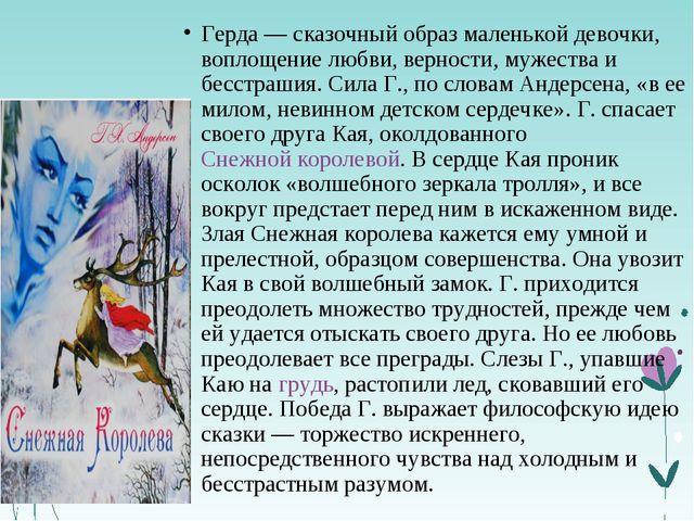 Герда — сказочный образ маленькой девочки, воплощение любви, верности, мужест...