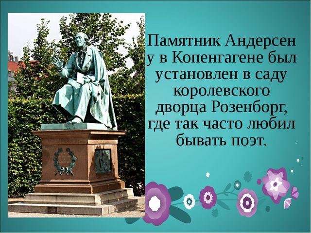 ПамятникАндерсенув Копенгагене был установлен в саду королевского дворца Ро...
