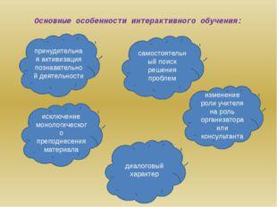 Основные особенности интерактивного обучения: принудительная активизация позн