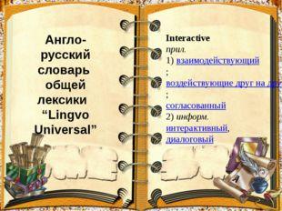"""Англо-русский словарь общей лексики """"Lingvo Universal"""" Interactive прил. 1)в"""