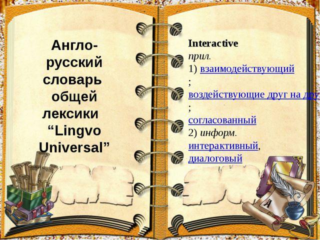 """Англо-русский словарь общей лексики """"Lingvo Universal"""" Interactive прил. 1)в..."""