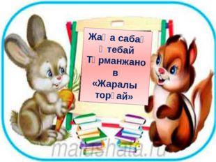 Жаңа сабақ Өтебай Тұрманжанов «Жаралы торғай»