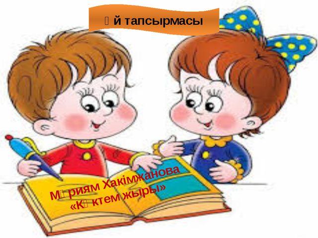 Мәриям Хакімжанова «Көктем жыры» Үй тапсырмасы