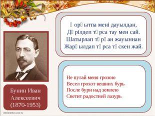 Бунин Иван Алексеевич (1870-1953) Не пугай меня грозою Весел грохот вешних бу