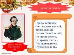 Горные вершины Михаил Юрьевич Лермонтов (1814-1841) ) Горные вершины Спят во