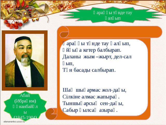 Абай (Ибраһим) Құнанбайұлы (1845-1904) Қараңғы түнде тау қалғып Қараңғы түнд...