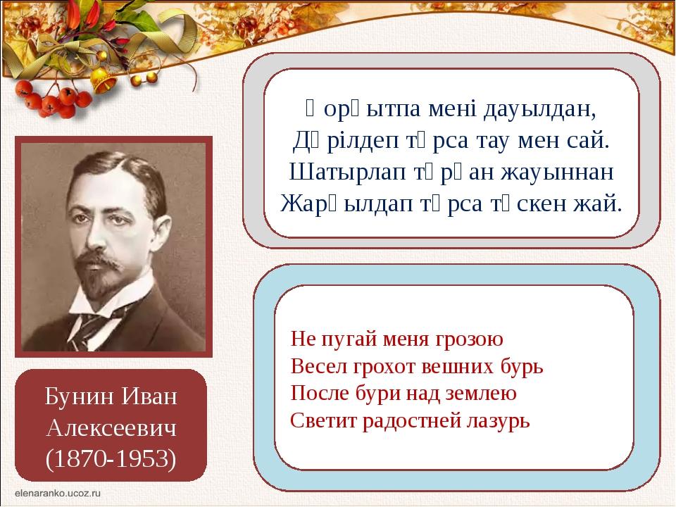Бунин Иван Алексеевич (1870-1953) Не пугай меня грозою Весел грохот вешних бу...