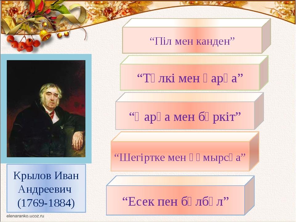 """Крылов Иван Андреевич (1769-1884) """"Піл мен канден"""" """"Түлкі мен қарға"""" """"Қарға м..."""