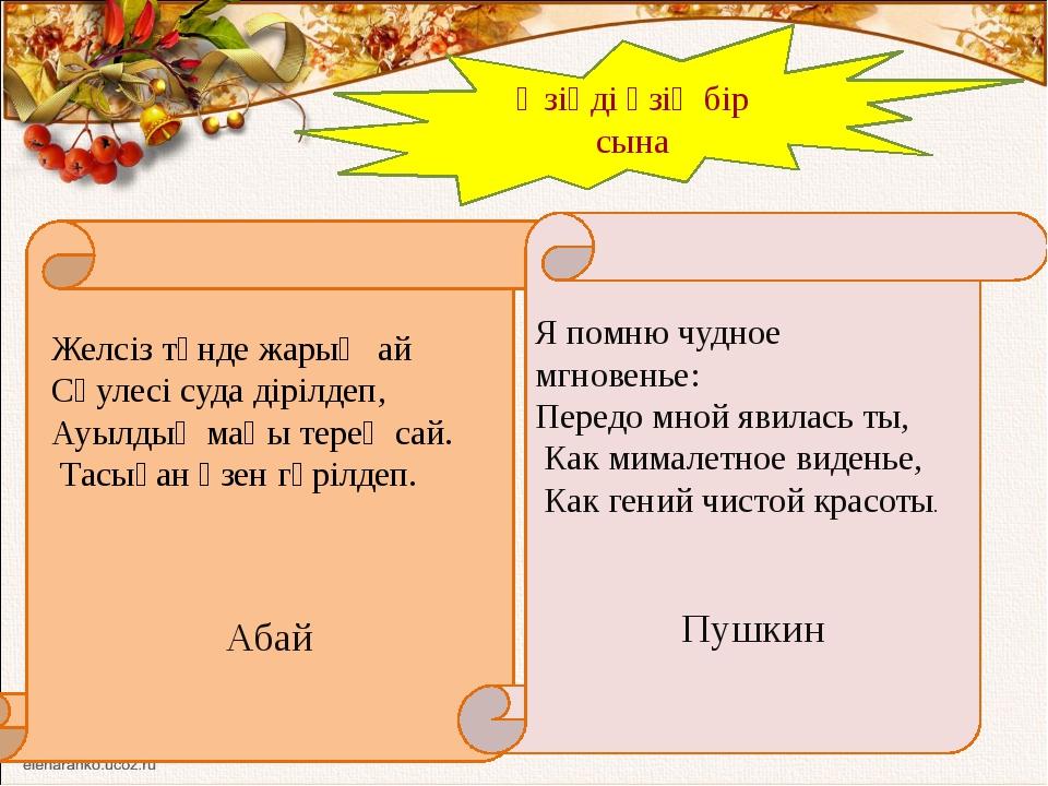 Өзіңді өзің бір сына Абай Пушкин Я помню чудное мгновенье: Передо мной явилас...