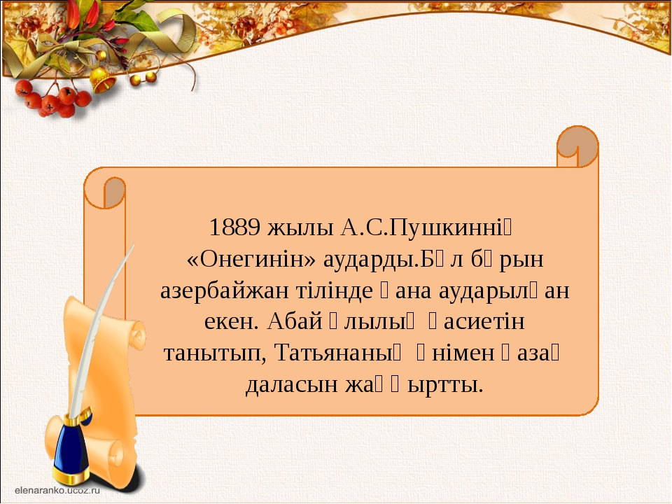 1889 жылы А.С.Пушкиннің «Онегинін» аударды.Бұл бұрын азербайжан тілінде ғана...