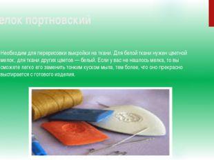2.Мелок портновский Необходим для перерисовки выкройки на ткани. Для белой тк